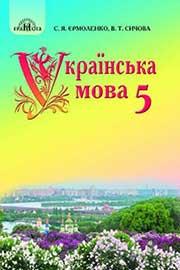 Решебник з української мови 5 клас єрмоленко сичова.